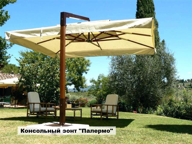 Консольный зонт «Палермо» 3,5м.х3,5м. для кафе, уличной площадки,отелей